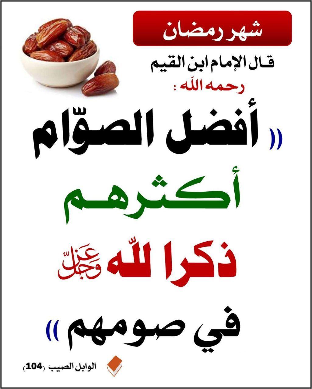 Pin By Hanane Ze On شهر رمضان Ramadan Islamic Information Hadith