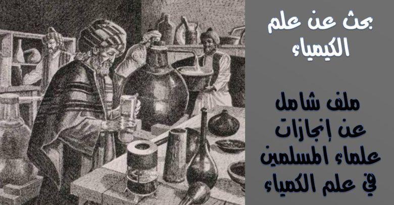 بحث عن علم الكيمياء ملف شامل عن إنجازات علماء المسلمين في علم الكمياء أبحاث نت Painting Art