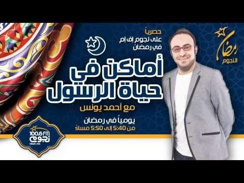 رعب ع القهوة Ro3b3alahwa أماكن في حياة الرسول الحلقة 21 Video The 100