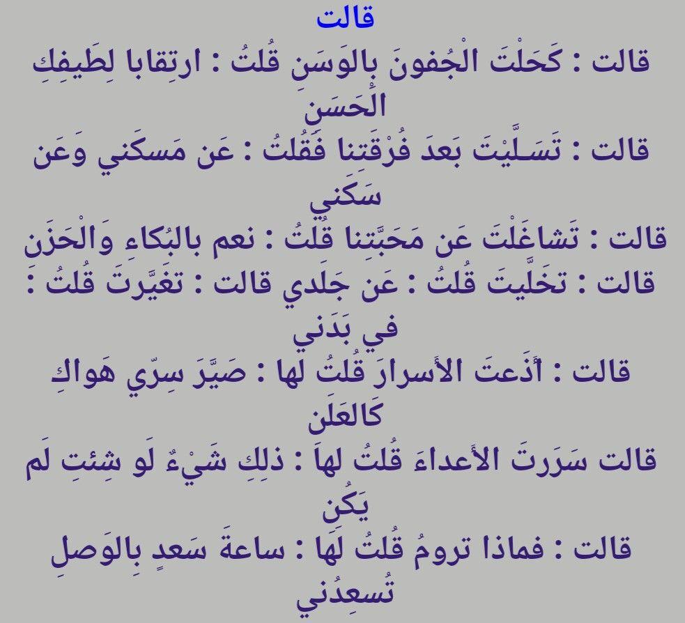بين الحبيب والمحبوب رسالة قصيدة للشاعر صفي الدين الحلي Quotes Poems Math