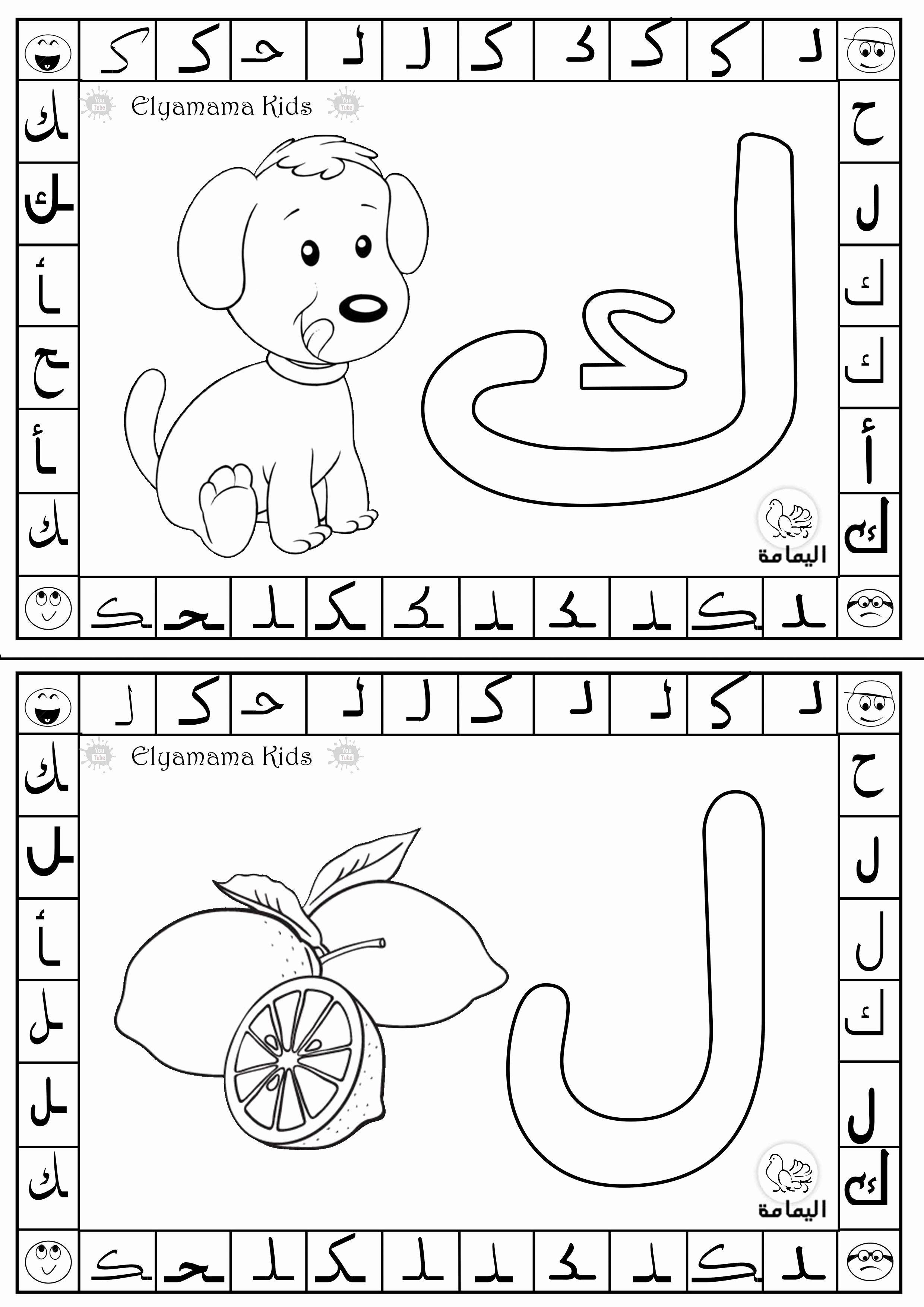 Arabic Alphabet Coloring Book Pdf | Best Coloring Pages