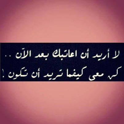 م جرد مشآع ر Timeline Photos Facebook Great Words Life Quotes Arabic English Quotes