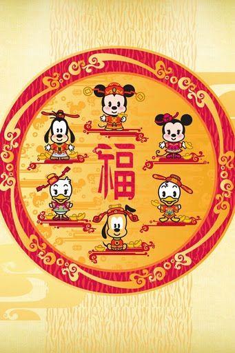 Disney Cuties: Lunar New Year  Disney specials, Disney
