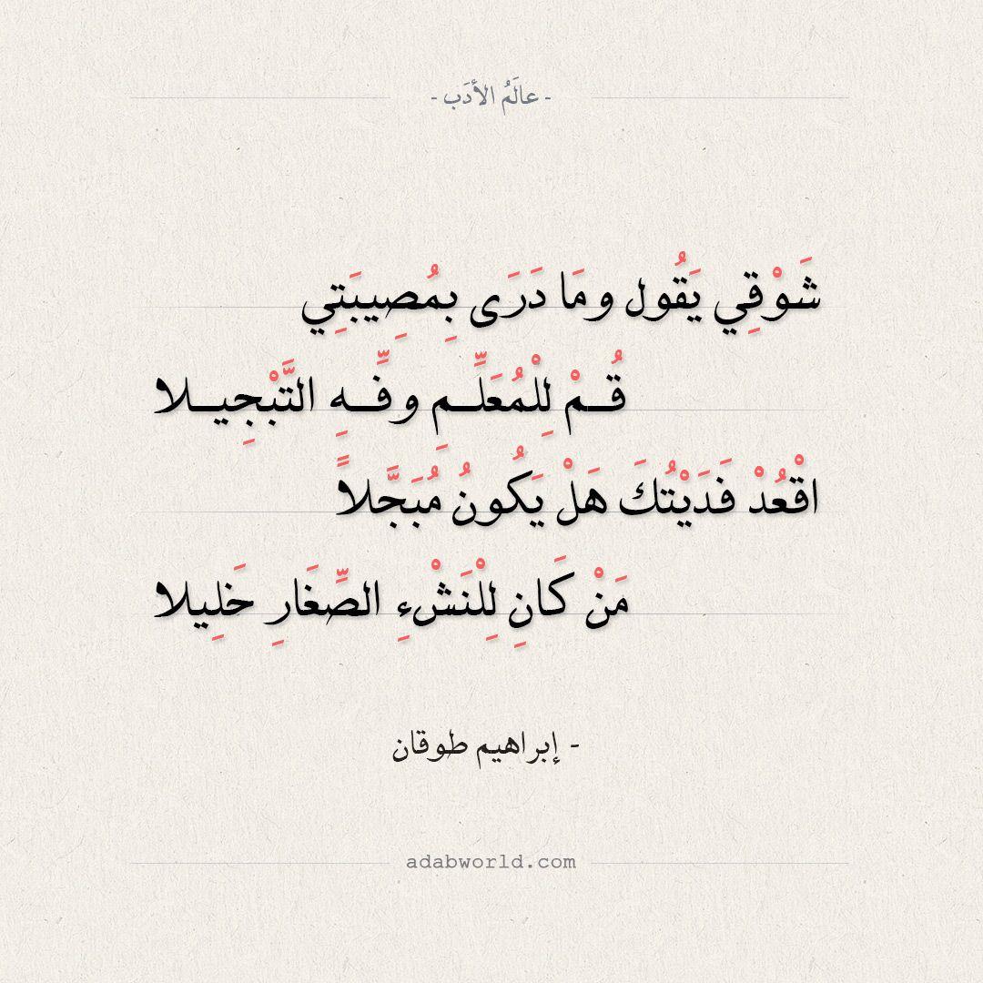 شعر إبراهيم طوقان شوقي يقول وما درى بمصيبتي عالم الأدب Math Arabic Calligraphy Math Equations