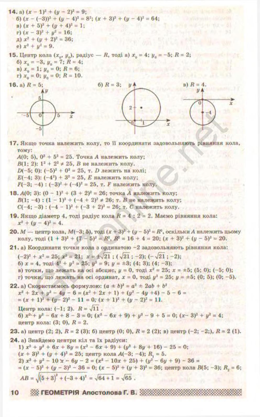 Готовые домашние задания 9 класс геометрия апостолова