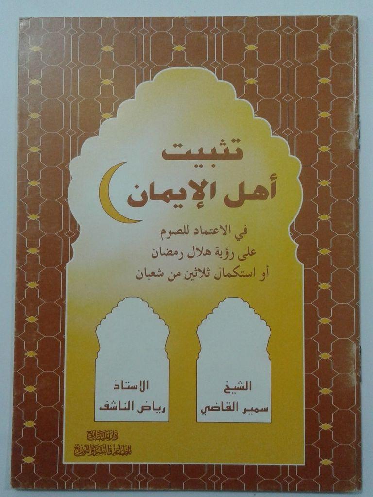تثبيت أهل الإيمان في الاعتماد للصوم على رؤية هلال رمضان الشيخ سمير القاضي الاستاذ رياض ناشف Frame Home Decor Decor