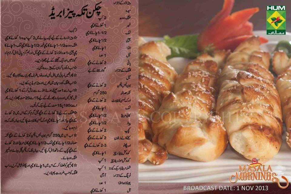 chicken patties recipe by shireen anwer kadhi