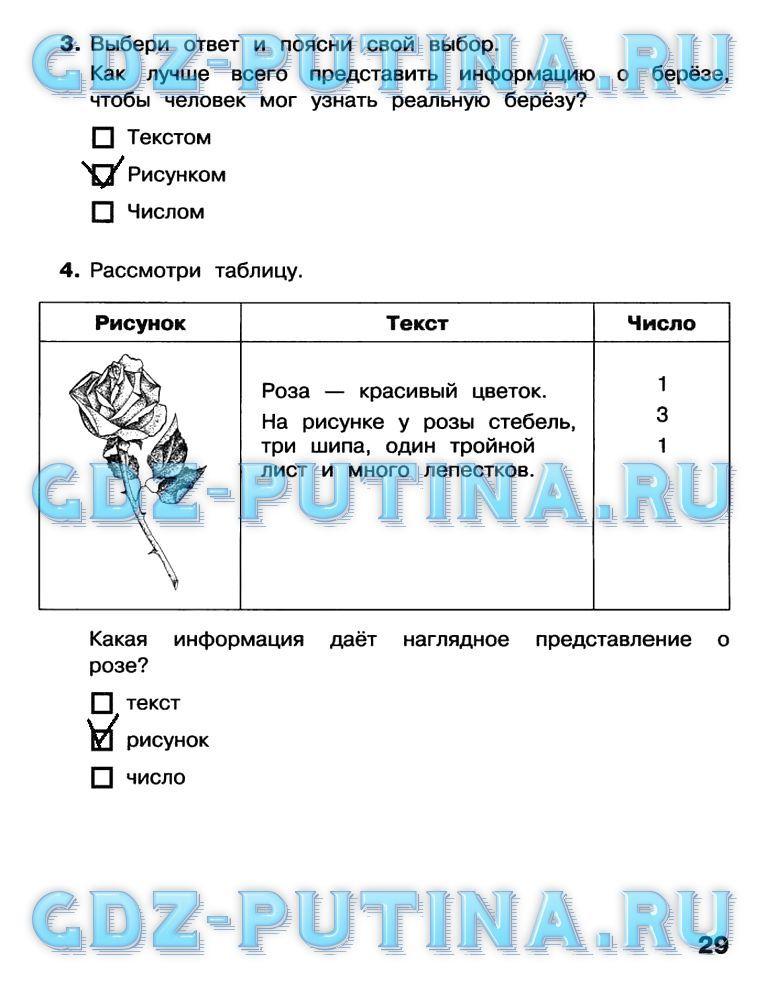 Ерина рабочая тетрадь по математике 6 класс списывай ру