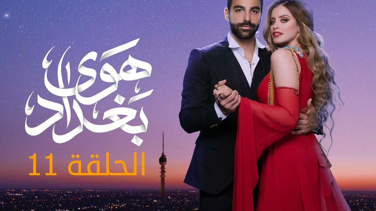 مسلسل هوى بغداد الحلقة 11 Youtube Youtube Movies Movie Posters