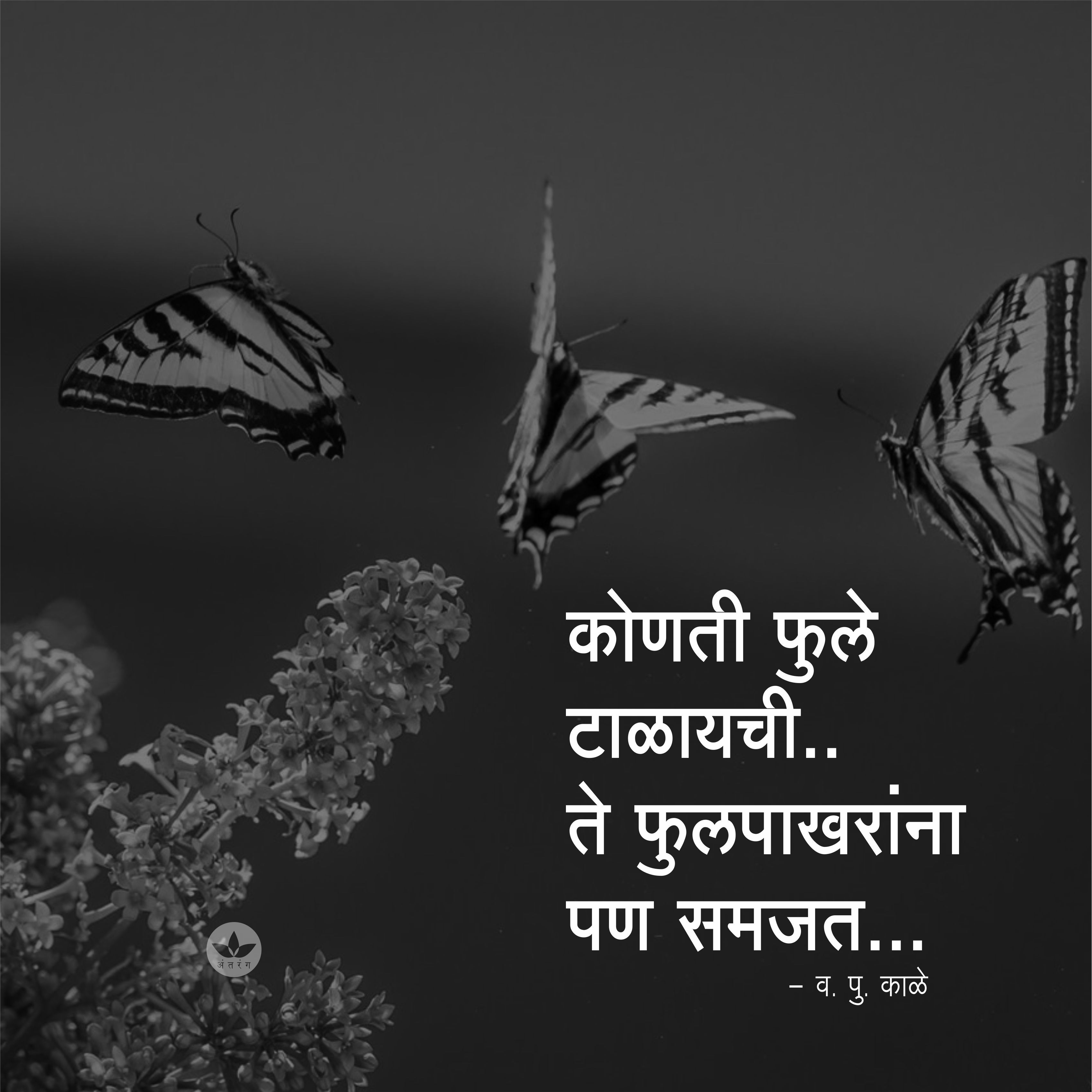 Pin By Omkar Kulkarni On मर ठ स ह त य Marathi