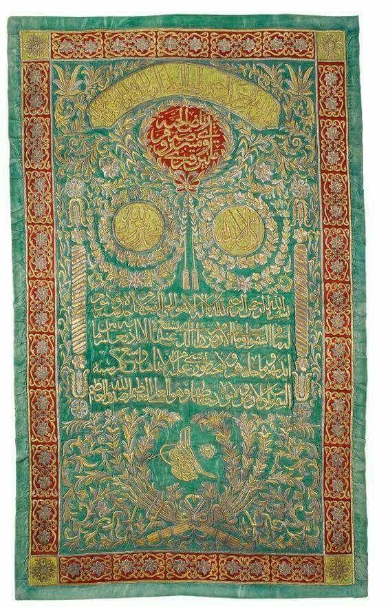 Curtain of Kaabà