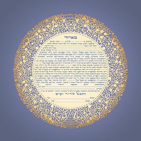 Ketubah Jewish Marriage Certificate Interfaith Wedding Unique Personalized Modern Watercolor Custom Vows Calligraphy GK 23f