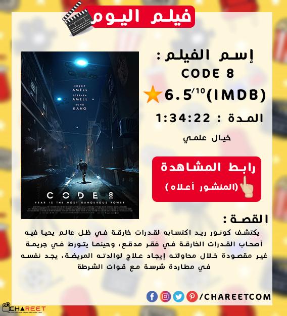 مشاهدة فيلم Code 8 مترجم اونلاين Coding Film Movie Film