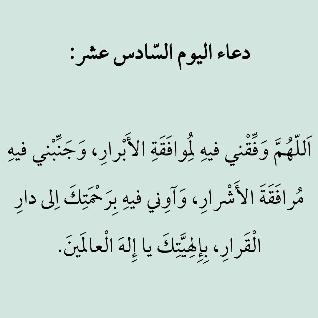 دعاء اليوم السادس عشر من رمضان Ramadan Day Ramadan Quotes Ramadan
