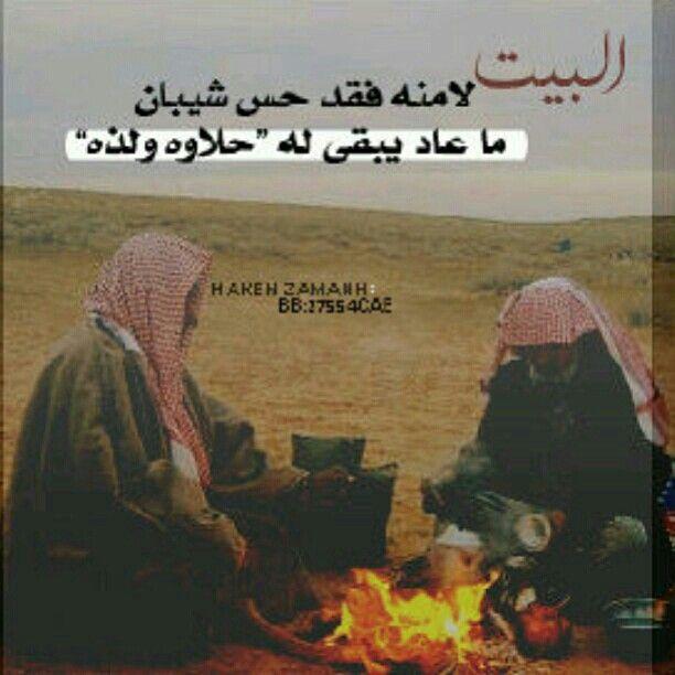 رحمك الله ياجدي Arabic Words Quotes Words