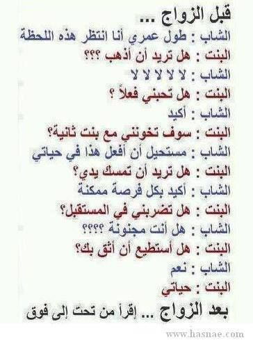 Pin By Emad Fouad On مشورة و علم نفس Fun Quotes Funny Funny Arabic Quotes Funny Words