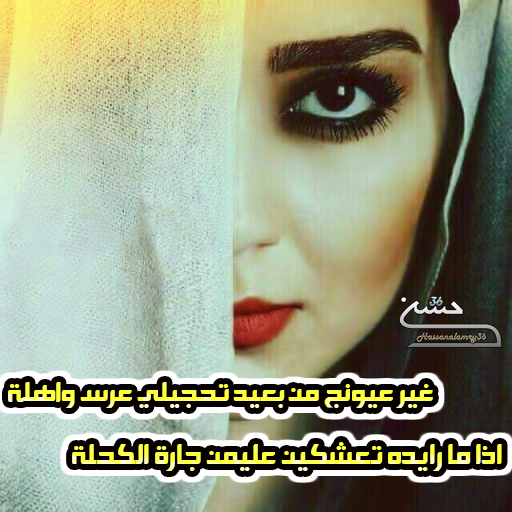 Pin By Hassanalamry36 On شعر شعبي عراقي Sweet Words Poems Words