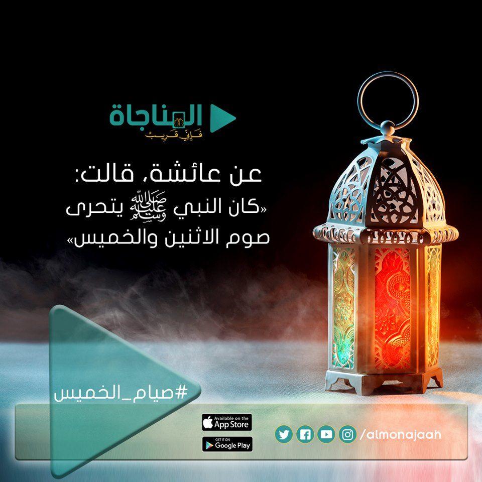 صيام الخميس Perfume Bottles App Perfume