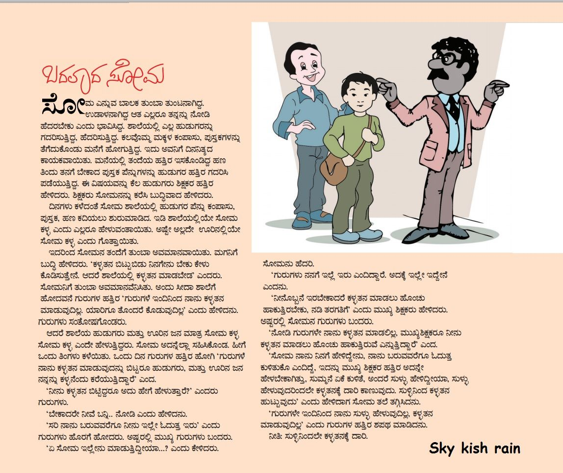 15 2 2015 A Story About Badalada Somu Short Stories Ecard Meme Stories