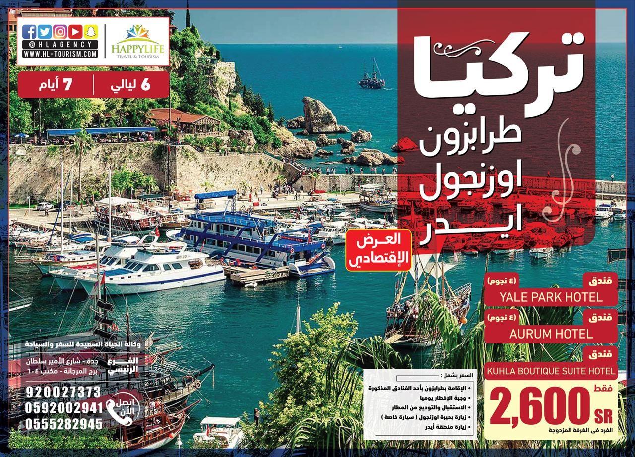 سافر الأن إلي بلد الطبيعة والبحار والأنهار الحياة السعيدة للسياحة تقدم لك العرض الإقتصادي العرض يشمل الإقامة والإستقبال من وإلي المط Park Hotel Tourism Travel