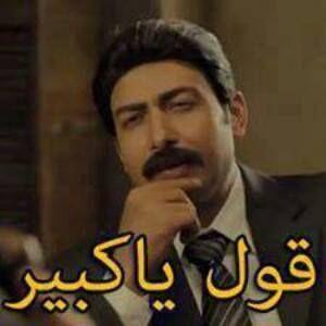 صور تعليقات فيس بوك بحث Google Funny Picture Jokes Funny Comments Funny Arabic Quotes
