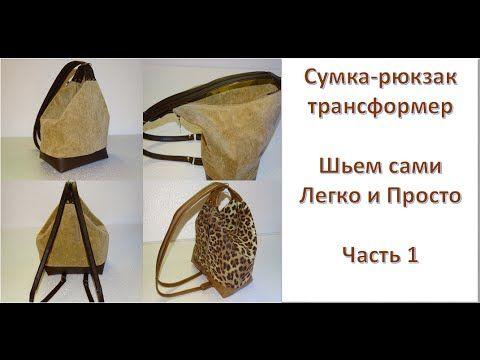 3bce4e84ca4c Шьем сумка-рюкзак трансформер своими рукамиШьем сумки Легко и Просто! |  Шьем сумки своими руками.