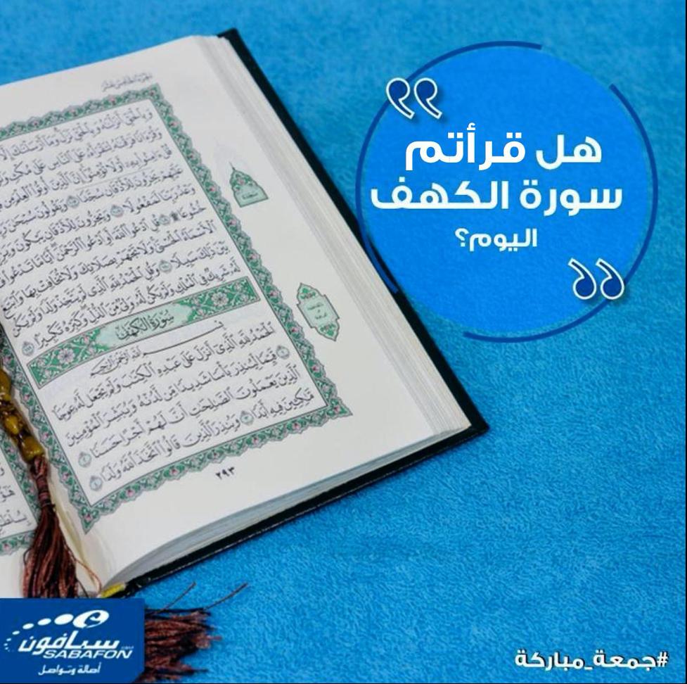 سورة الكهف نور مابين الجمعتين جمعة مباركة يدا بيد سبأفون لكل اليمنيين In 2021 Book Cover Cover Books