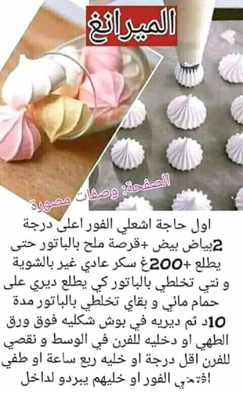 Pin By Omarwaomar On Gateaux Sec Arabic Food Oreo Cake Recipes Yummy Food Dessert