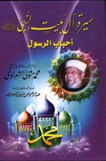 Quran Excellence Islam Facts Islam Beliefs Learn Islam