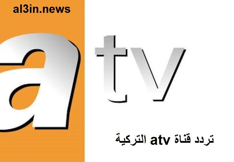 تردد قناة Atv Hd التركية الجديد 2020 الناقلة مسلسل المؤسس عثمان الغازي الحلقة 11 حيث نعرض لكم تردد القناة التي تقدم عرض ا Tech Company Logos Company Logo Logos