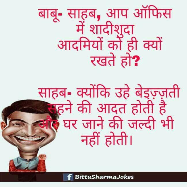 pati patni hindi jokes photo | Places to Visit | Pinterest | Hindi ...