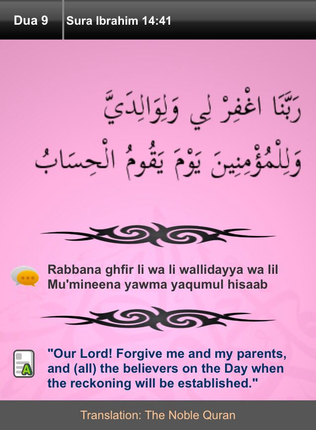 Dua For Parents Sponsor A Poor Child Learn Quran With 10 Go To Fundraising Http Www Ummaland Com S Hpnd2z Learn Quran Islamic Quotes Quran Quotes