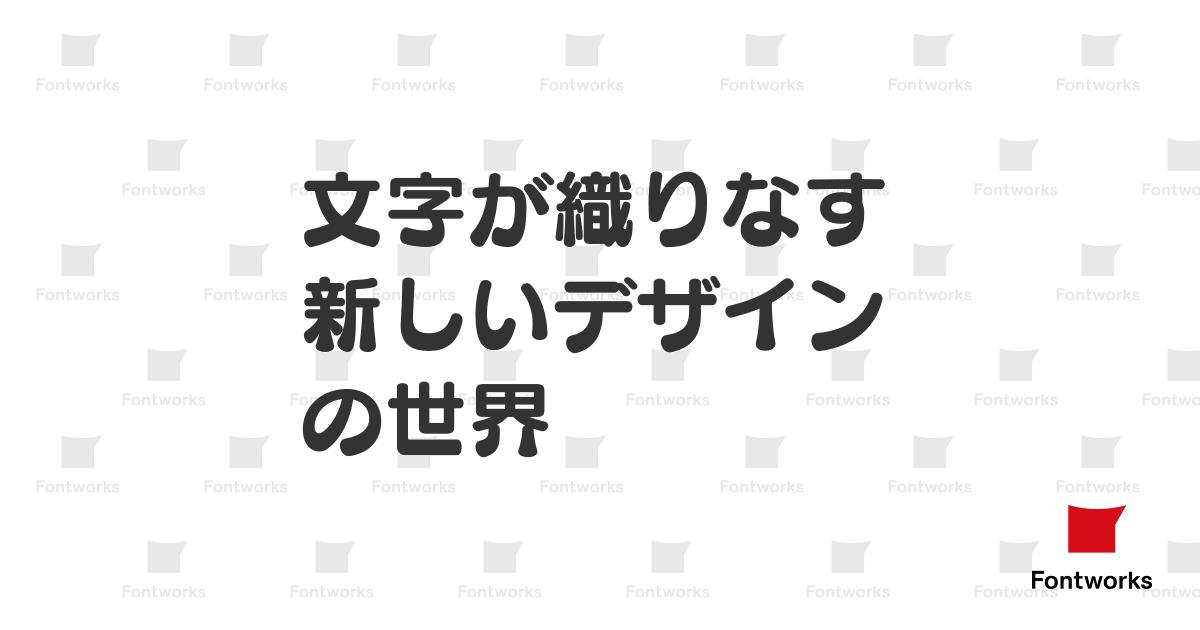 スランプ Db 名刺 デザイン 日本語フォント 書体
