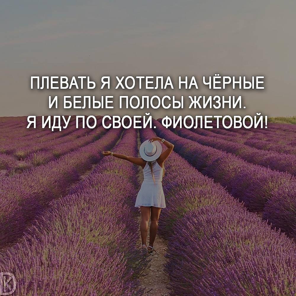 мотивация #цитаты #мысли #любовь #счастье #философия #позитив ...