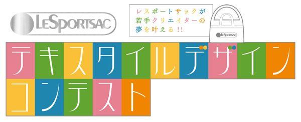 """《グランプリ投票開催!レスポートサックテキスタイルデザインコンテスト》  レスポートサック日本上陸30周年を記念した「テキスタイルデザインコンテスト」。 """"クリエイターやデザイナーを目指す若者の夢をレスポが応援したい!""""という想いから、このスペシャルな企画が誕生しました。日本全国からご応募をいただいた多数の作品の中から6名の審査員による選考が行われ、審査員賞が決定しました!  審査員賞授賞作品6点を対象に、皆さんの投票によってグランプリを決定。グランプリの作品は日本国内レスポートサック店舗にて販売します。ぜひ、みなさんが欲しいと思うデザインに1票投票してください!  http://soen.tokyo/fashion/news/lesportsac170912.html"""