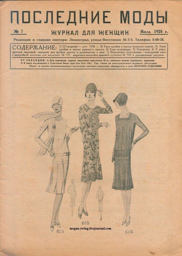 megan_swing: Последние моды, № 7, 1928 book with lots of drafts