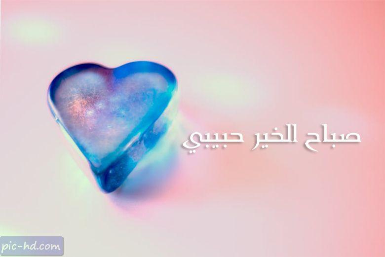 صور صباح الخير حبيبي صور مكتوب عليها صباح الخير حبيبي Good Morning My Love My Love Image