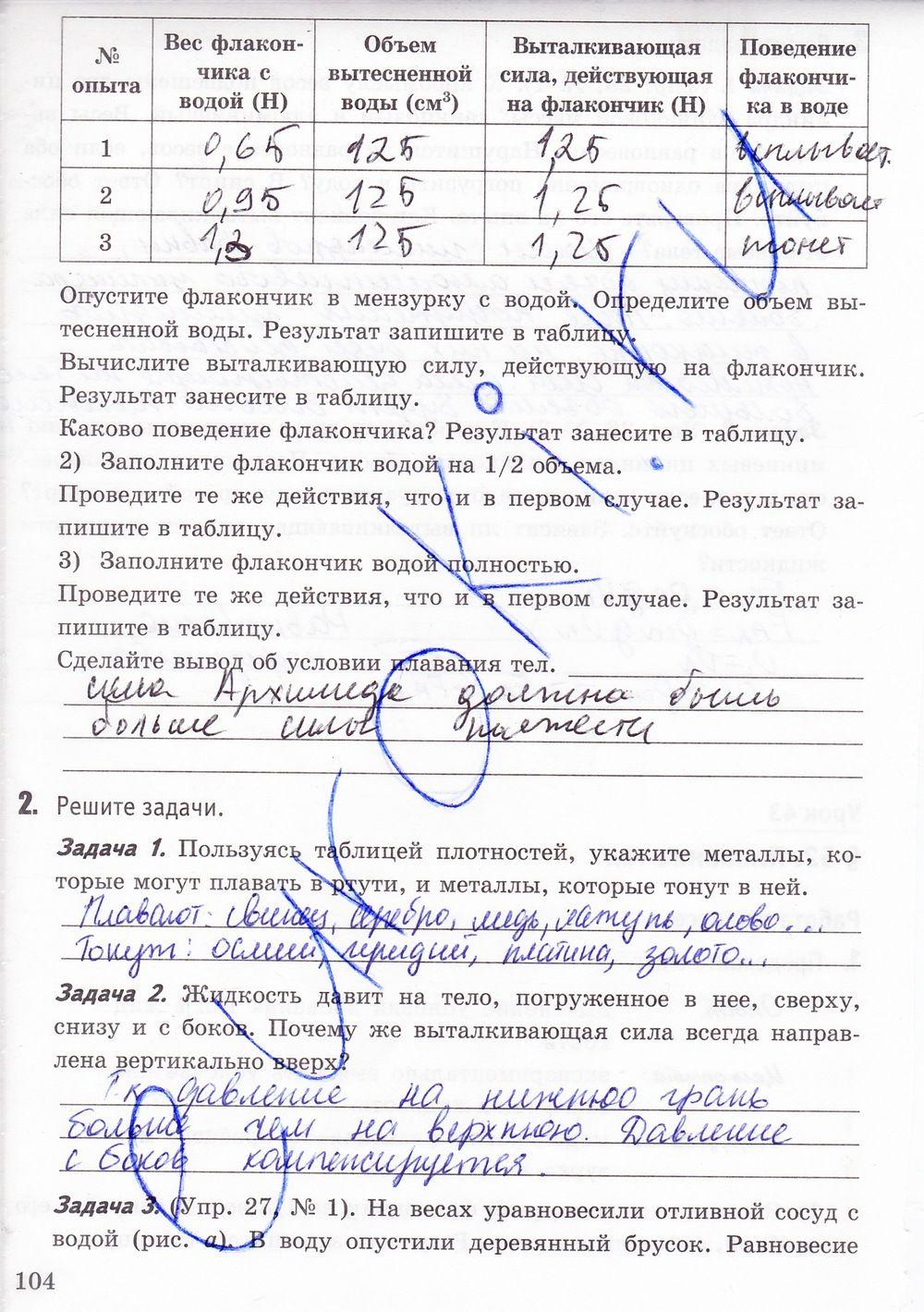 Решебник по биологии 9 класс мащенко барисов антипенко тетрадь 2018 г
