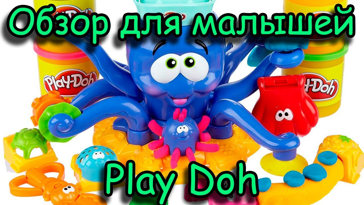 Обзор для детей. Play Doh. Киндер Сюрприз. Для детей обзор ...