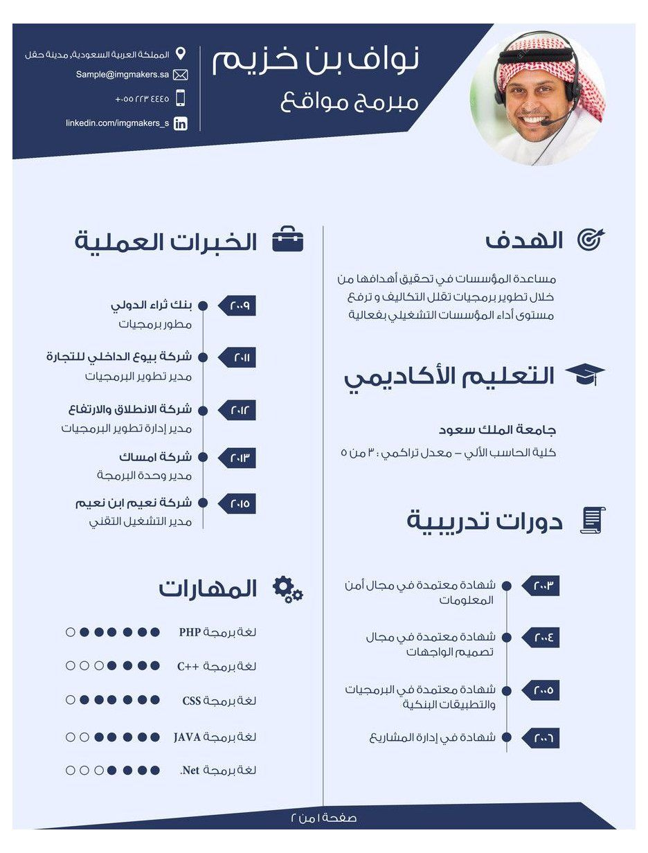 Check Out Abdelrhman522 S Entry In 40 00 Usdcontest I Need To Buy 10 Infographic Cv Template Free Cv Template Word Free Resume Template Word Cv Template Free