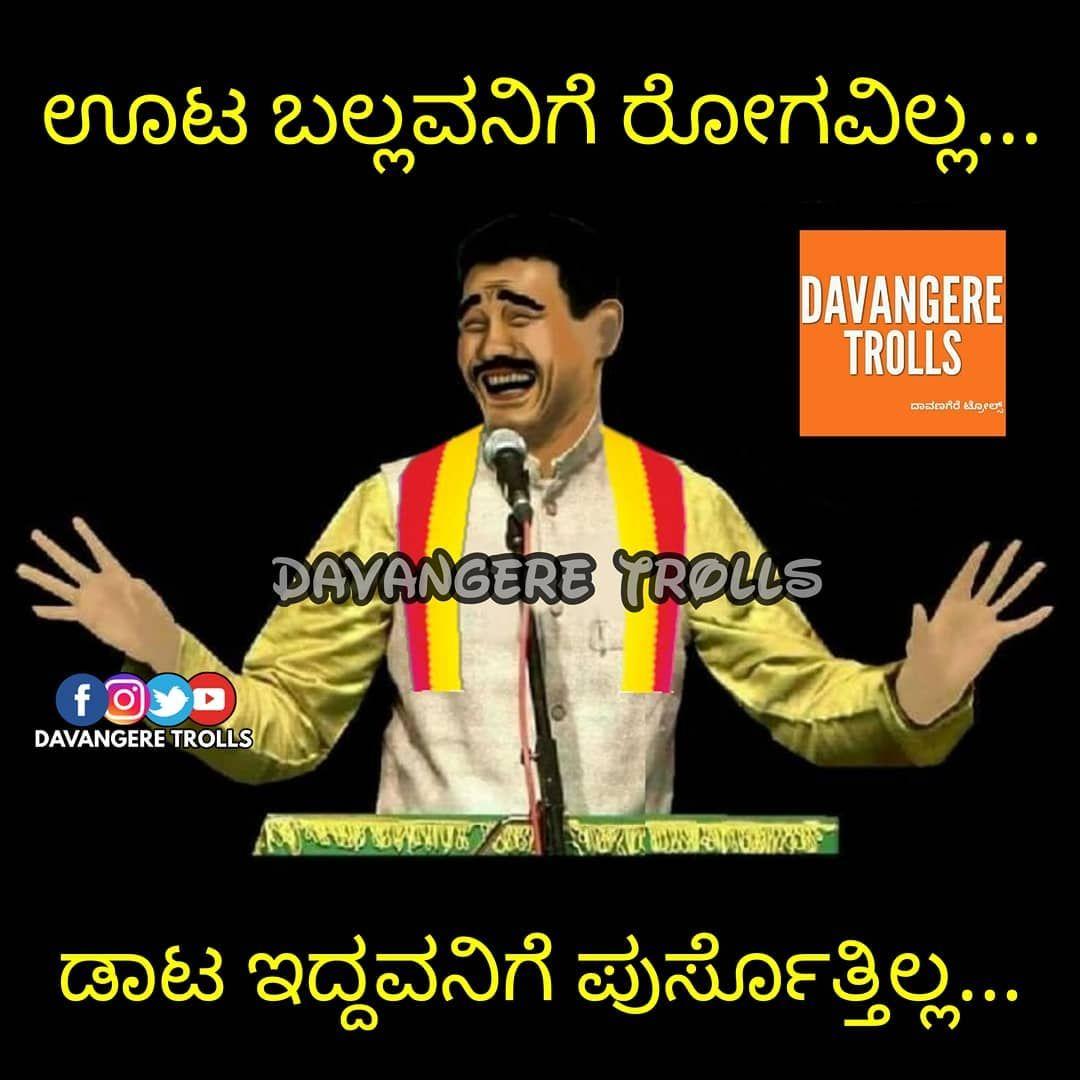 Kannadatrolls Kannadamemes Trollkannada Kannadahaiklu Karnataka Davanagere Bangalore Hubli Shimo Very Funny Memes Fun Quotes Funny Funny Quotes