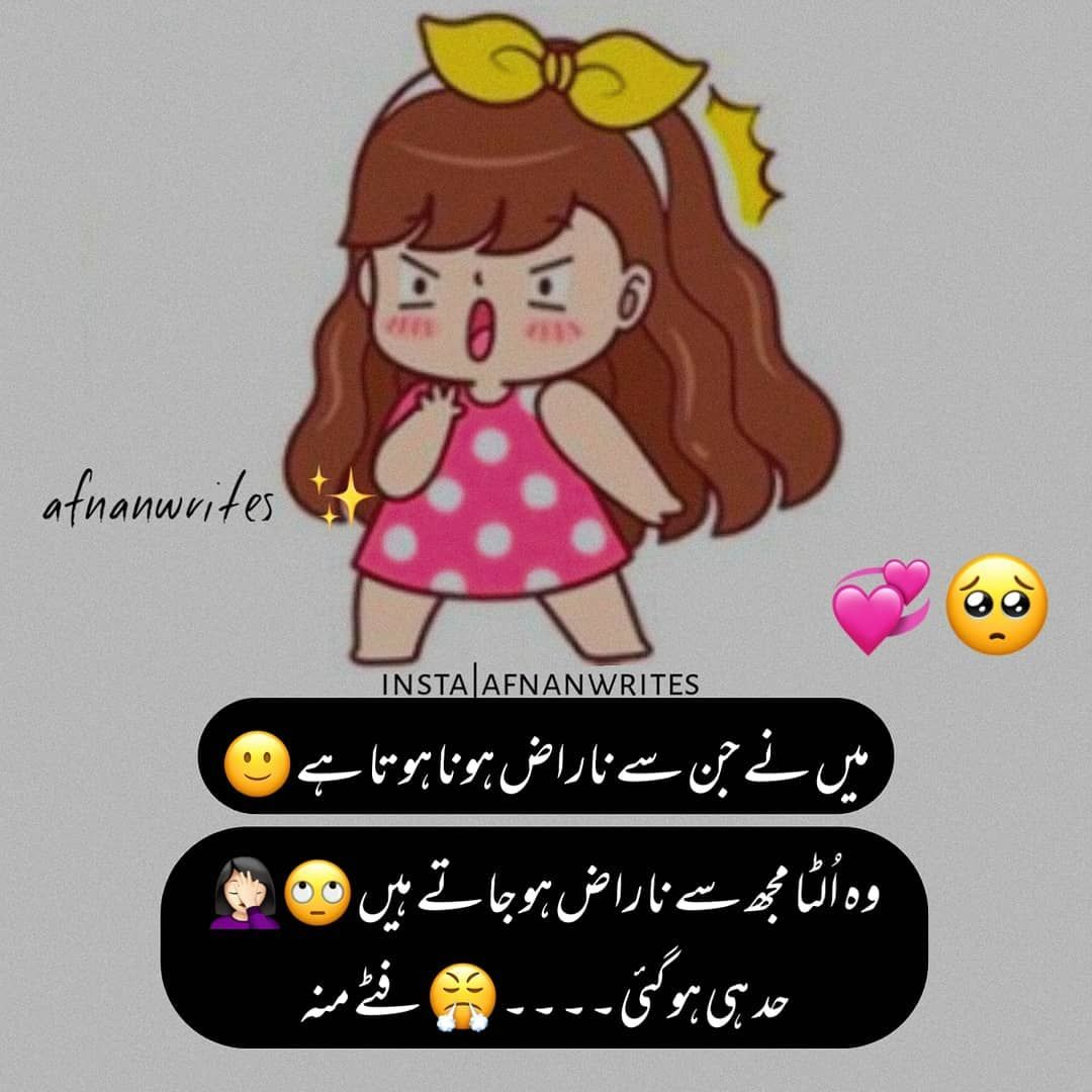 Inspirational Quotes In Urdu Funny Clips