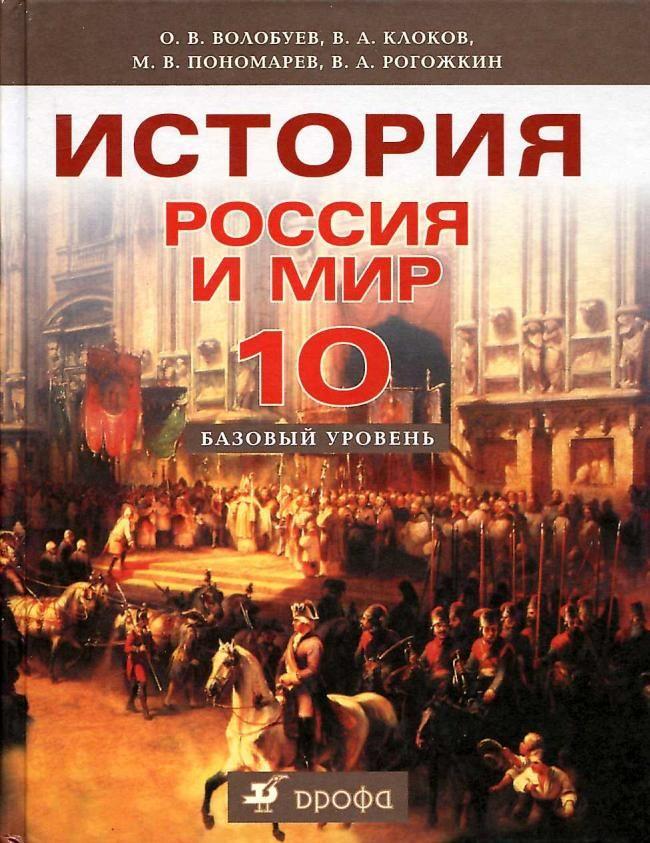 История россии 10 класс павленко ответы на вопросы