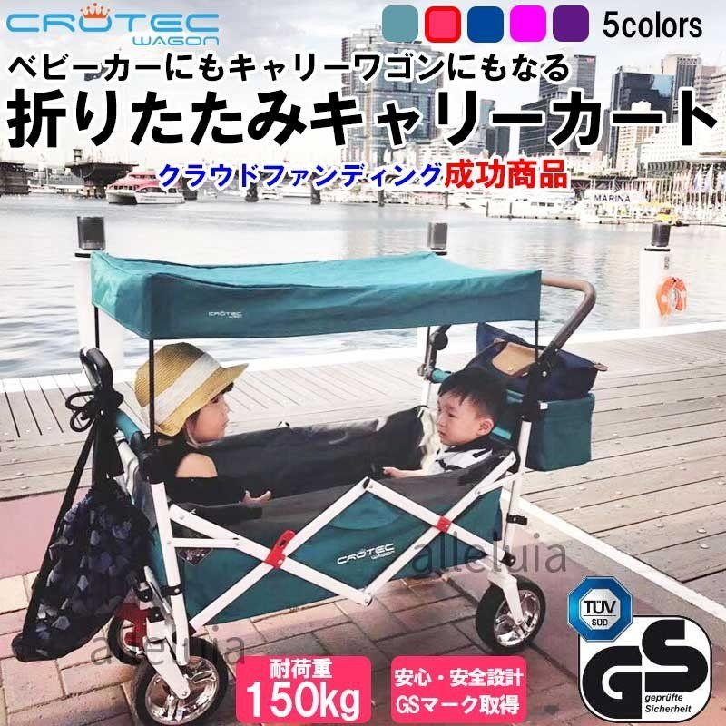 キャリーワゴン 折りたたみ式 キャリーカート コンパクト 買い物 お出掛け キャンプ Crotec Wagon 10030 Crotec Wagon Japan 通販 Yahoo ショッピング アウトドア キャリー キャリーワゴン 赤ちゃん用品