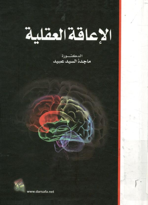 الإعاقة العقلية Free Download Borrow And Streaming Internet Archive Success Books Internet Archive Free Books Download