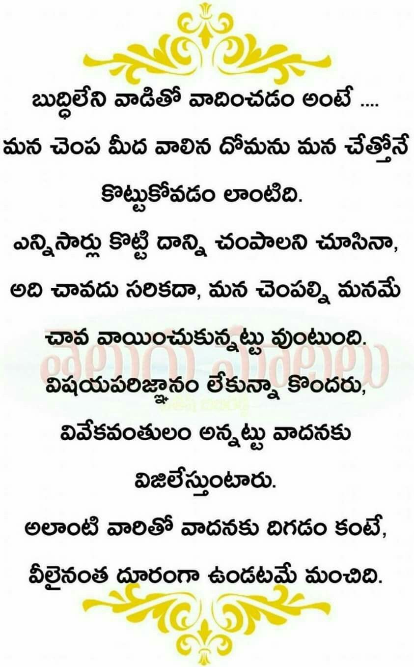 Pin By Kp On Good Message Telugu Inspirational Quotes Lesson Quotes Life Lesson Quotes