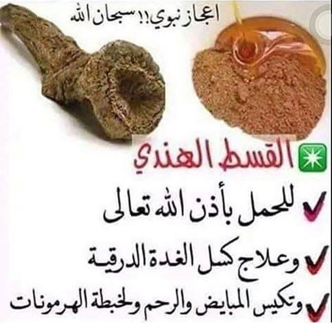 Pin By Mohmad On وقاية وطب Health Fitness Nutrition Health And Wellness Center Organic Health