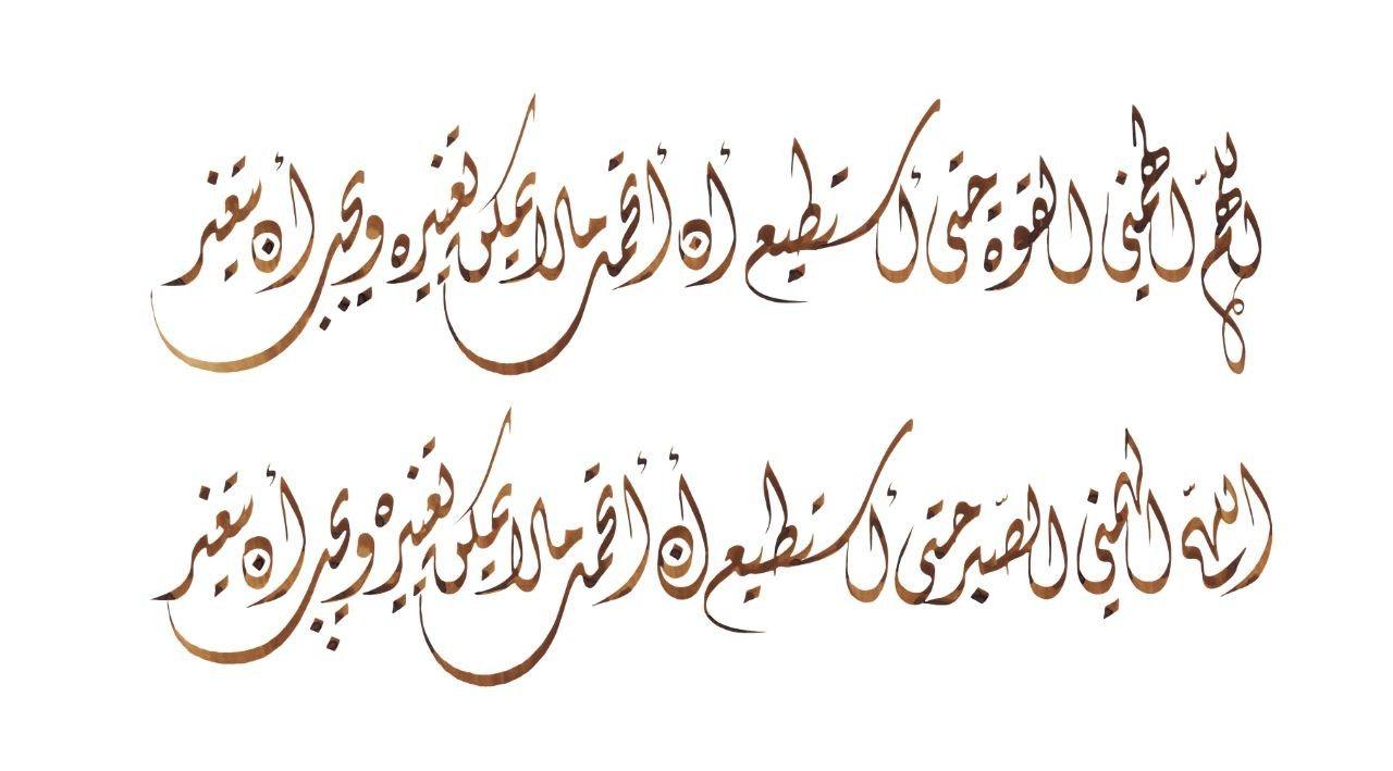 دعاء بالخط الديواني الخطاط فرج سليمان Islamic Calligraphy Lettering Arabic Calligraphy