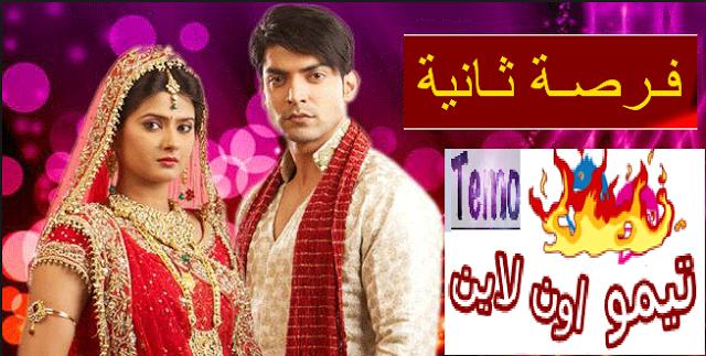 موقع تيمو اون لاين مشاهدة مسلسل الهندي فرصة ثانية الحلقة 123 مترجم Hd Bollywood Zee Tv Tv Shows