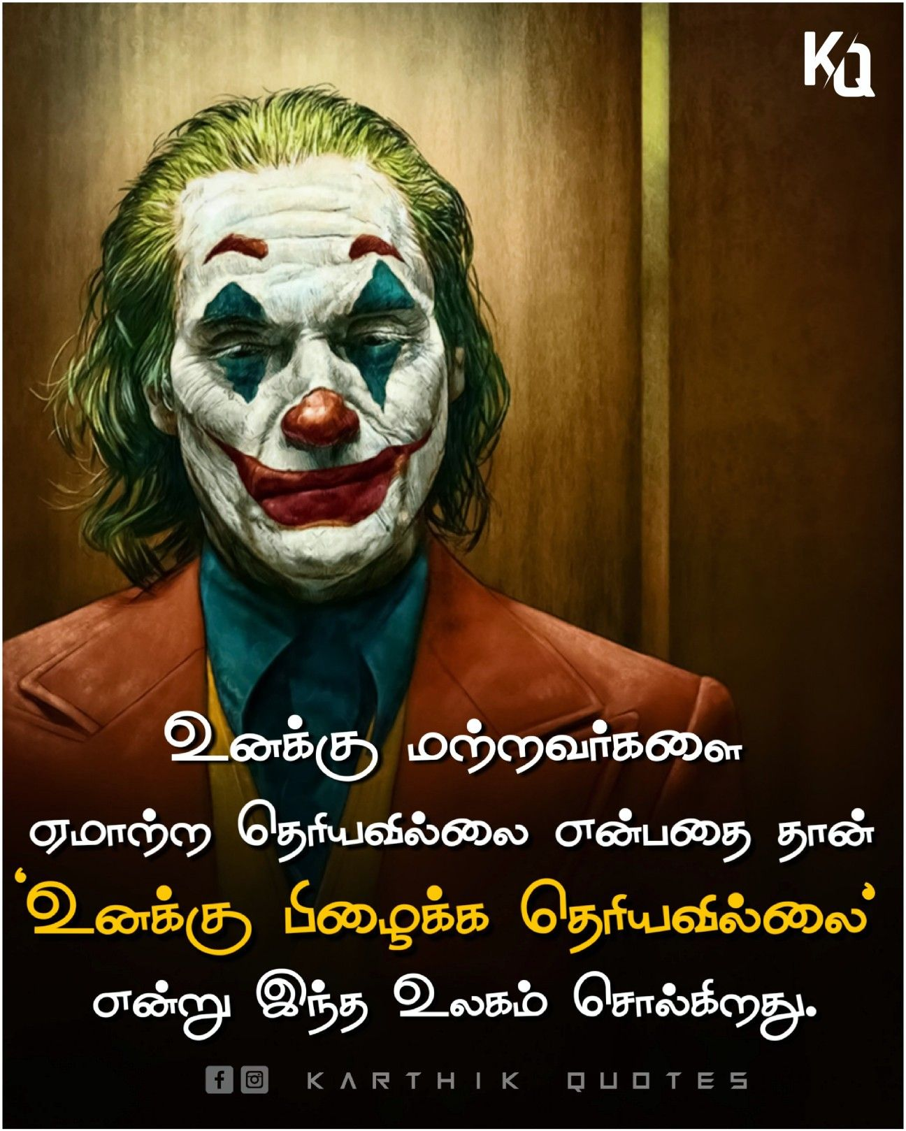 Pin By Sulaiman Sulthan On Philosophy Joker Quotes Failure Quotes Tamil Motivational Quotes